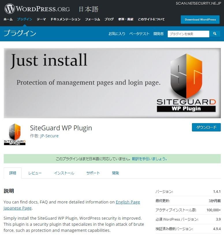 SiteGuard WP Plugin ダウンロードページ