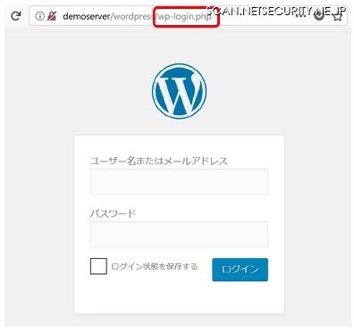 WordPressはログインページのURLが共通なので簡単にログイン試行ができる
