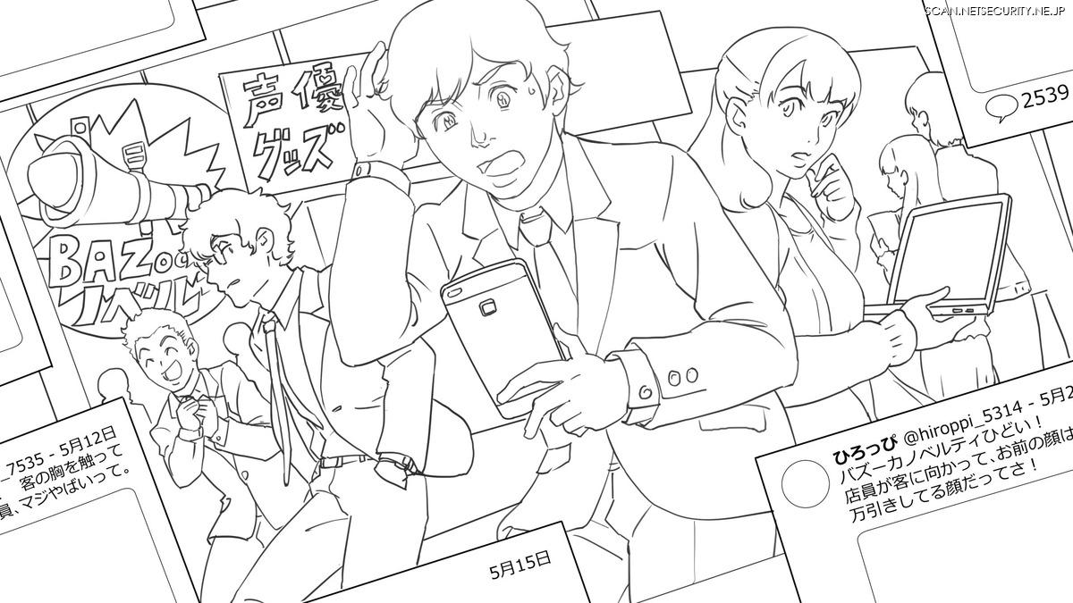 工藤伸治のセキュリティ事件簿 シーズン8「レピュテーション攻撃の罠」イメージイラスト 線画