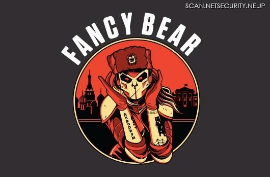国家主導の犯罪者グループ「Fancy Bear」