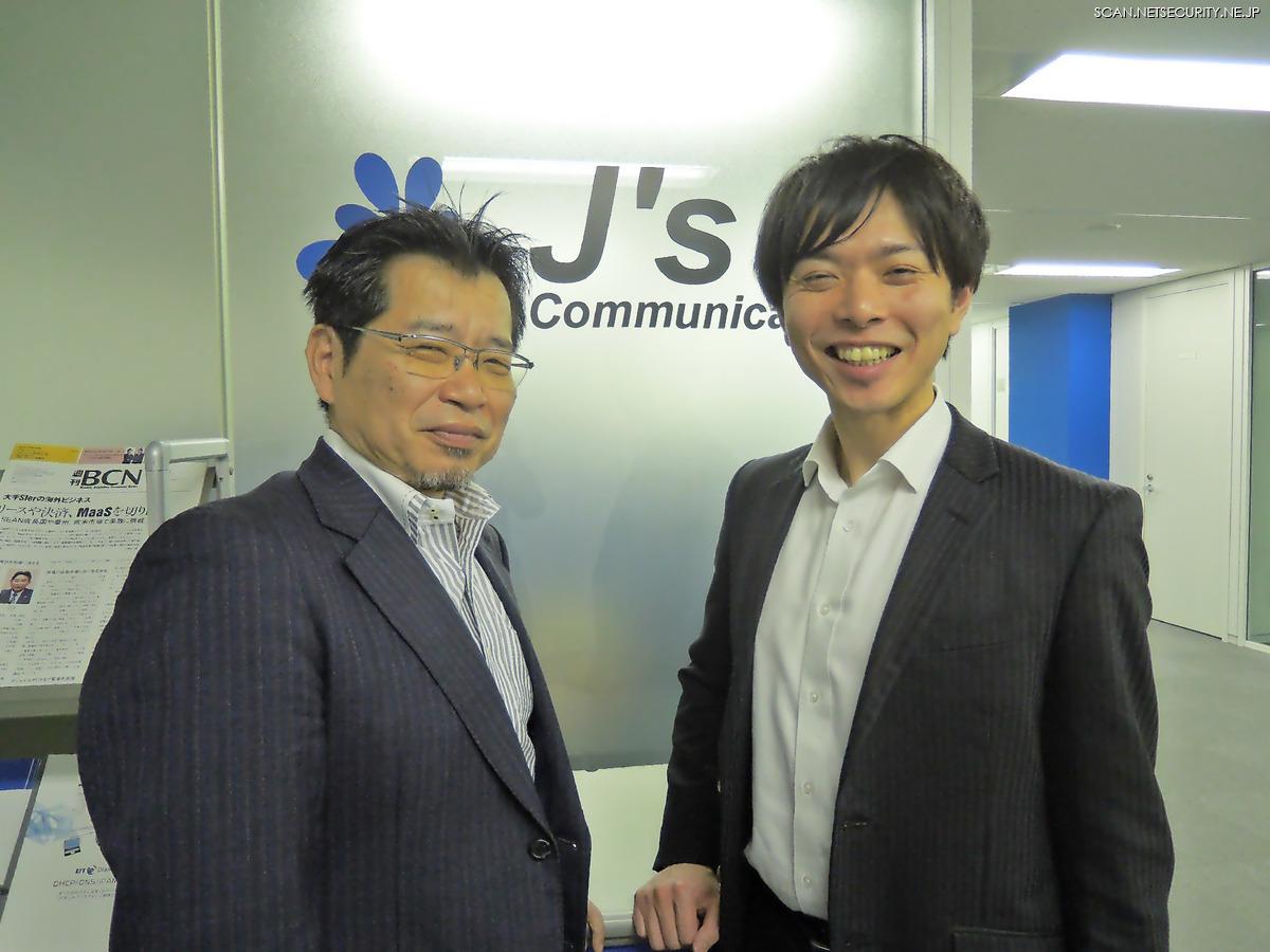 StellarCyber Inc. 小澤 嘉尚 氏(左)、ジェイズ・コミュニケーション株式会社 太田 博士 氏(右)