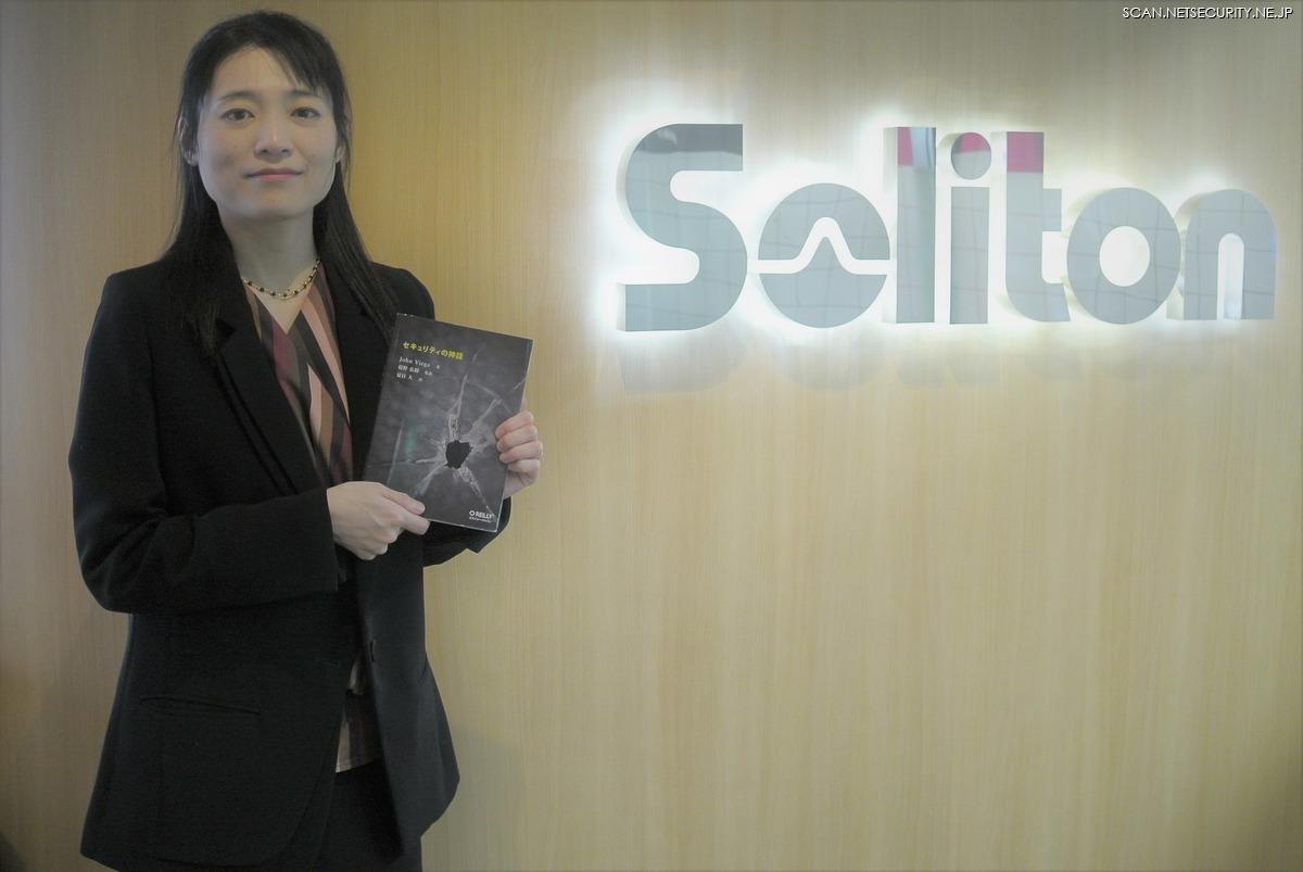 株式会社ソリトンシステムズ ITセキュリティ事業部/Soliton-CSIRT エバンジェリスト 荒木 粧子 氏、手元にあるのは O'Reilly Japan 刊「セキュリティの神話」