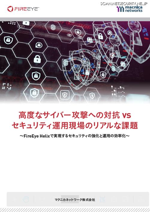 「高度なサイバー攻撃への対抗vsセキュリティ運用現場のリアルな課題」
