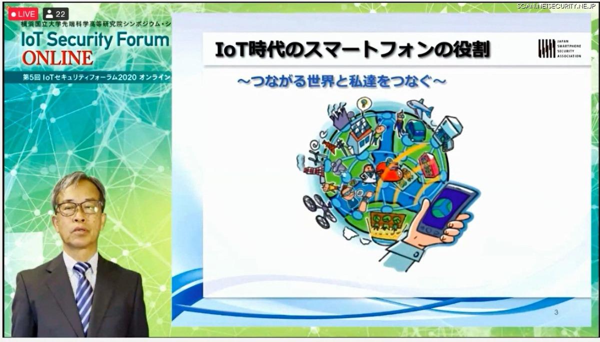 IoT Security Forum 2020 ONLINE