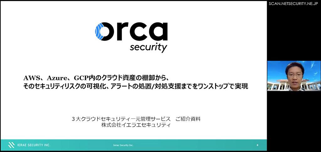 イエラエセキュリティ CSIRT支援室 第7回「膨大なインスタンスやマルチクラウド環境の一元管理&監視を可能にする『Orca Security』」