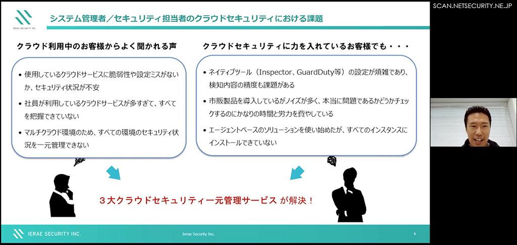 システム管理者/セキュリティ担当者のクラウドセキュリティにおける課題
