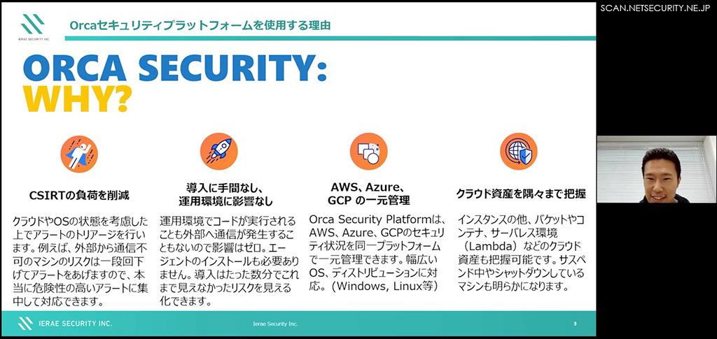 Orcaセキュリティプラットフォームを使用する理由