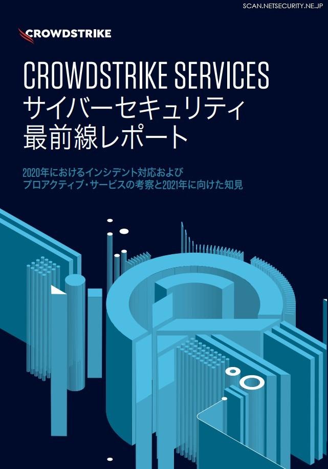 「CROWDSTRIKE SERVICES サイバーセキュリティ最前線レポート 2020 年の考察と 2021 年に向けた知見」