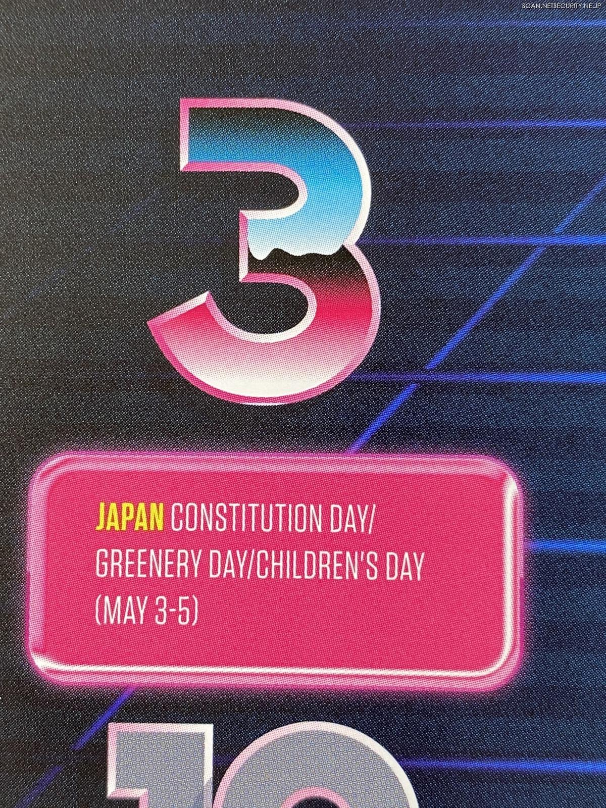 日本の憲法記念日も記載(2021 CrowdStrike カレンダー)