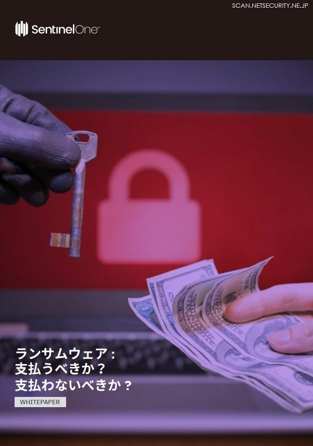 「ランサムウェア攻撃の身代金 - 払うべきか払わざるべきか」SentinelOne Japan株式会社(2021年5月/PDF形式/14ページ/1.38 MB)