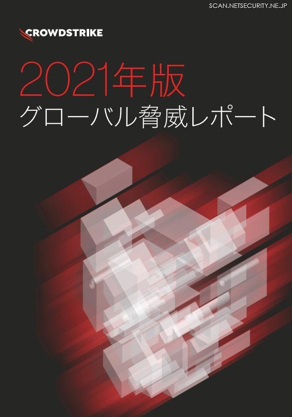 「2021年版 CROWDSTRIKE グローバル脅威レポート」