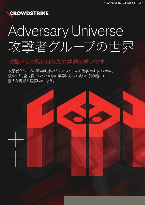「Adversary Universe 攻撃者グループの世界」