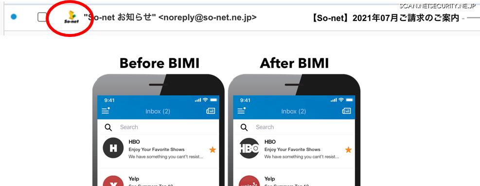 Webメール、メールアプリの対策例ドメインレピュテーション・ブランドアイコン表示 / 公式マーク・DMARC + BIMI・S/MIME 電子署名のマーク